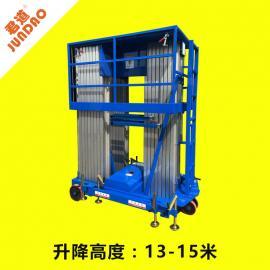 君道(JUNDAO)高空作业升降平台三柱式铝合金升降机GTWY14-300