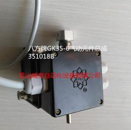 八方牌GK35-6缝包机正品配件351018气动元件总成3508168