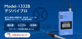 授权销售日本showa-sokki昭和测器便携式振动计1332B