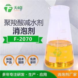 聚羧酸减水剂消泡剂配方 用量少效率高 天峰现货优惠0元拿样