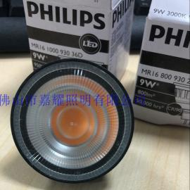 飞利浦MR16 9W CRI90高显色 1200LM高光效COB LED灯杯36-40V