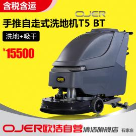 欧洁带自走的洗地机T5BT促销现货