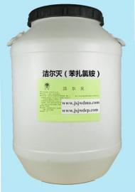 洁尔灭(氯化十二烷基二甲基苄基铵)