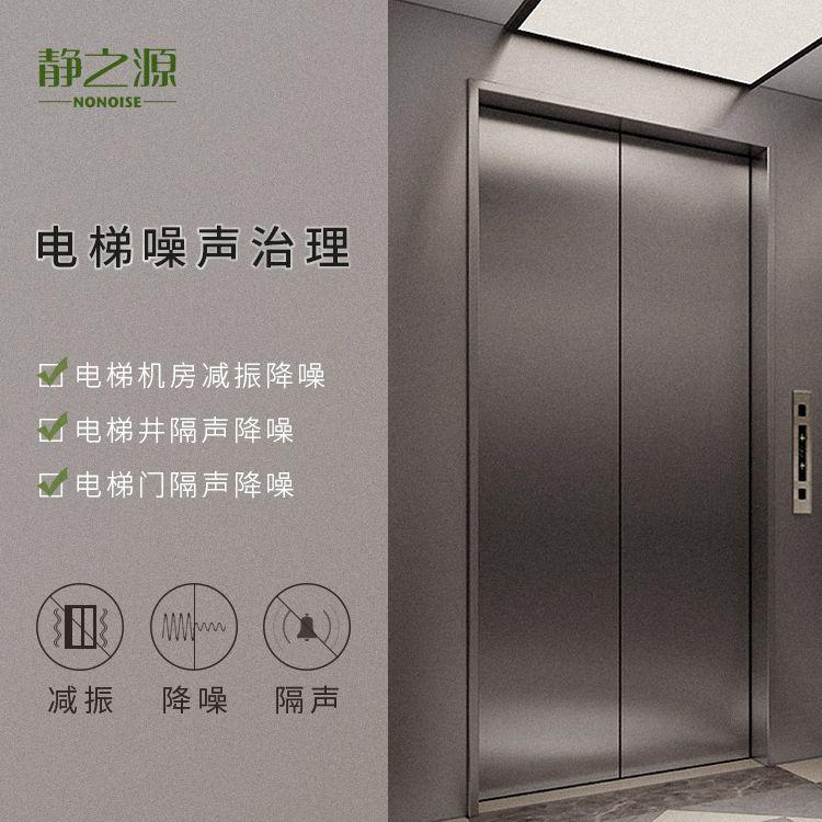 电梯噪声治理方案/电梯降噪