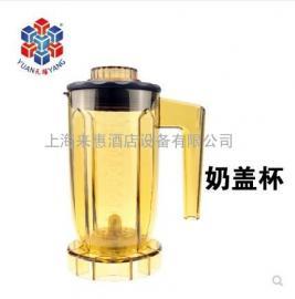 E-Blender多功能萃茶机EJ-817型配件EJ-816型商用奶盖泡沫杯