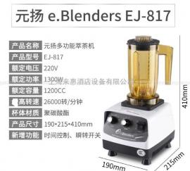 E-Blender萃茶机-奶盖机-发泡机-冰沙机EJ-817含一个搅拌杯