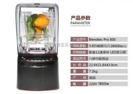 Blendtec pro 800 静音型料理搅拌机 冰沙机 破壁搅拌机 触控型