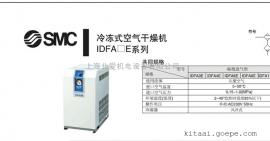 SMC空气干燥机 IDF8E-23-G