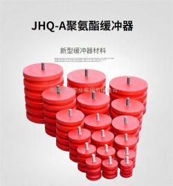 JHQ-A-14螺柱式聚氨酯缓冲器 行车红色缓冲块 起重机电梯防撞块