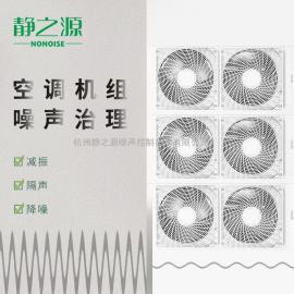 中yang空调机组de噪声治理