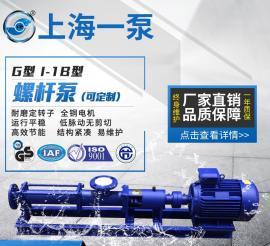 G30-2单螺杆泵
