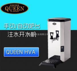 瑞典皇后QUEEN HVA 手动/自动注水开水机 吧台开水器 热水器