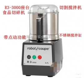 法国乐巴托ROBOT-COUPE R3-3000座台切割搅拌机