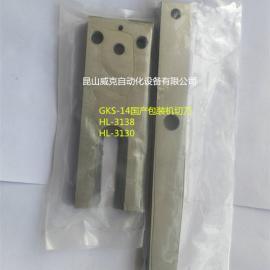 包装机动切刀,定切刀HL-3128,HL-3130钮朗KS-14配件