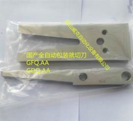 国产GKS-14包装机切刀HL-3138,HL-3130,