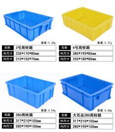 锦尚来仓储塑料周转箱规格齐全,产品多