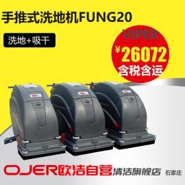 写字楼商场专用威霸洗地机 FANG20高端洗地车价位