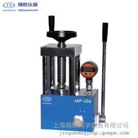 精胜JSP-15S手动粉末压片ji 实验室红外压样ji shu显压力表15吨