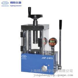shu显防护型压片ji JSP-24FS手动粉末压样ji 实验室红外�zhi�