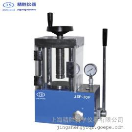 防护型台式压片ji JSP-30F手动粉末压片ji 红外压样ji 实验室用
