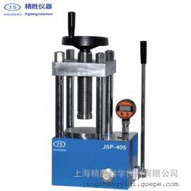 精胜JSP-40S实验室手动压片ji shu显红外压样ji 粉末成型40吨