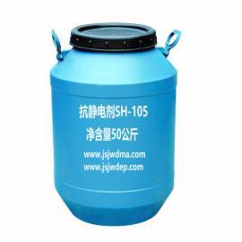 特殊季铵盐抗静电剂SH-105
