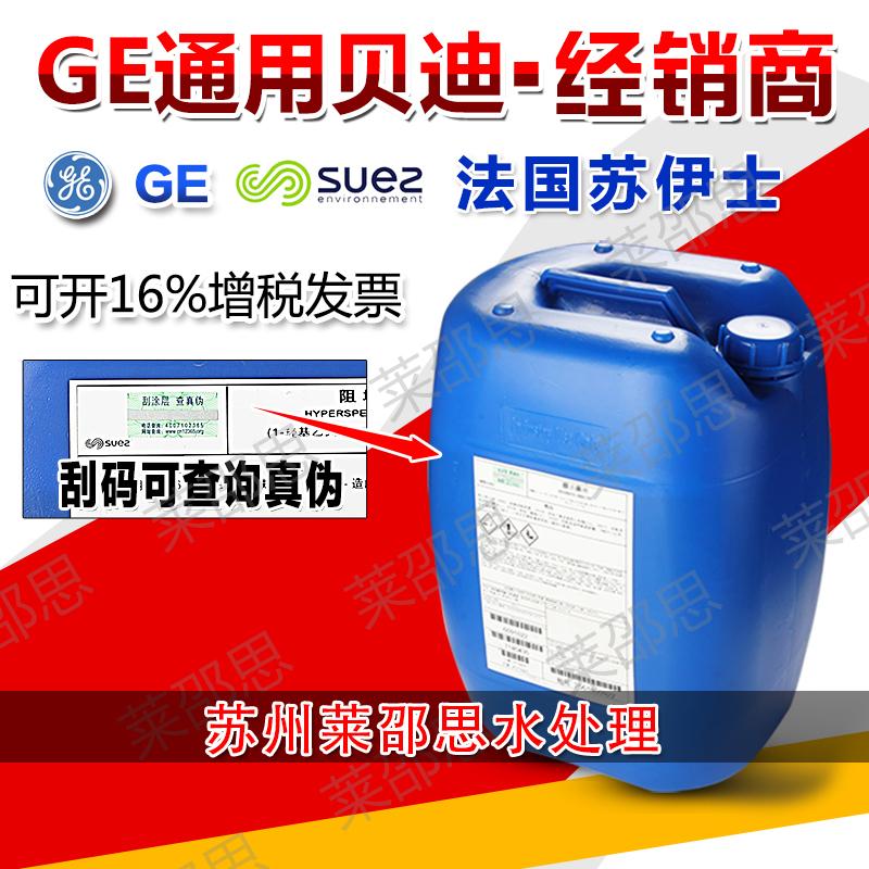 美国GE(法国苏伊士)法国苏伊士/美国GE 美国GE通用贝迪药剂MDC220液体分散/阻垢剂RO膜专用 suez