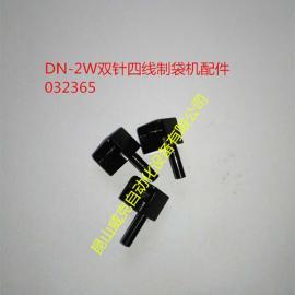 GDN-2W双针四线制袋机配件032362DN-2W配件