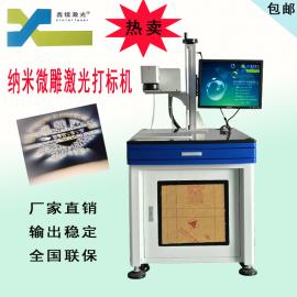 高清纳米微雕激光加工机100种语言芯片微雕投影项链激光定制设备