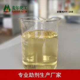 HY-168无机颜料fen散剂-水性涂料fen散剂