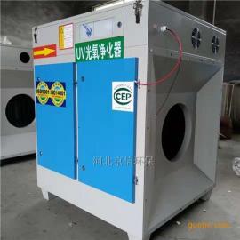 3000风量UV光氧催化净化器 工业废气除异味环保beplay手机官方