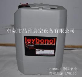 LVO130莱宝真空泵油