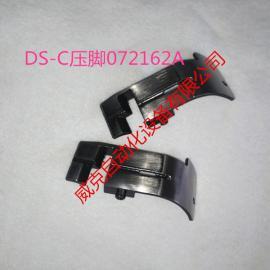 高端出口企业专用进口DS-C缝包机配件072162A压脚
