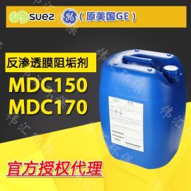 中回水专用 美国通用贝迪 MDC170反渗透专用阻垢剂