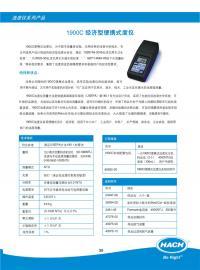 进口经济型便携式浊度仪