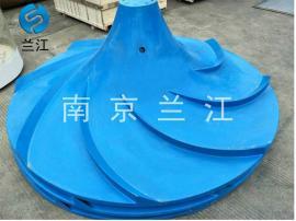GSJ双曲面搅拌机玻璃钢叶轮