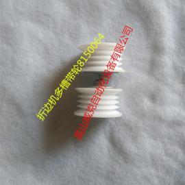 国产折边机哈勃实配件多槽皮带轮8150061