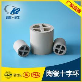 陶瓷十字环填料 干燥塔 吸收塔用支撑填料
