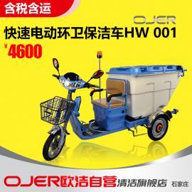 欧洁小区工厂专用电动三轮保洁车、垃圾清运车HW-001价位