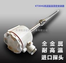 烟道烟气高温温湿度变送器,KT304G数字温湿度传感器