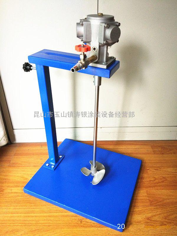 气动油漆搅拌器