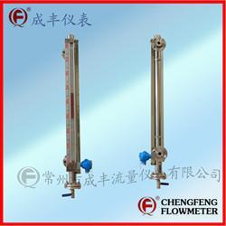 成丰仪表液位计磁翻板液位计不锈钢材质带4-20mA信号输出