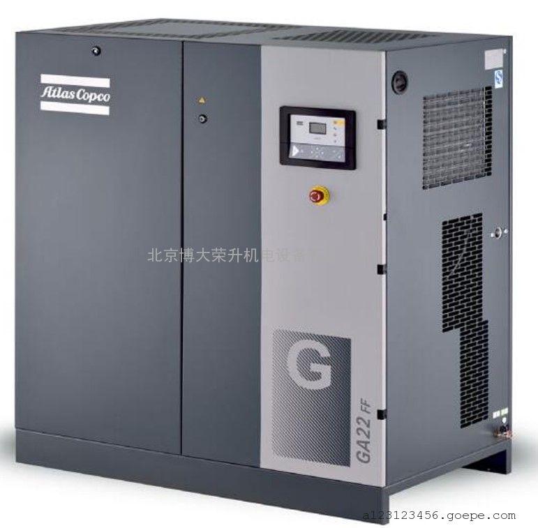阿特拉斯空压机代理商G30 30kw/5立方
