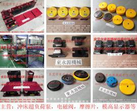 千昌冲床减震装置,充气式机器减振装置 当然东永源