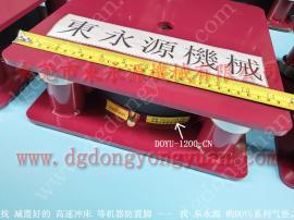 减震质量好的 冲床避震器,空压机减震器 当然东永源