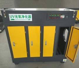 UV光氧催化净化器环保指定产品