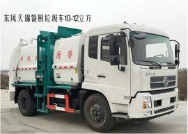 3吨5吨餐厨垃圾车,3方5方餐厨垃圾处理车