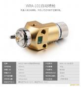 岩田喷枪WRA101