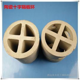 昆山天大陶瓷十字格环 陶瓷环填料