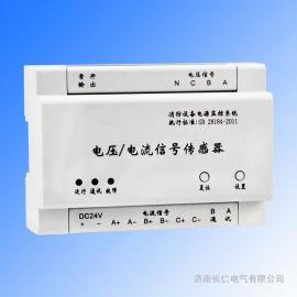 长仁消防设备电源监控系统电压电流传感器长仁CR-DJ-AVCR-DJ-M